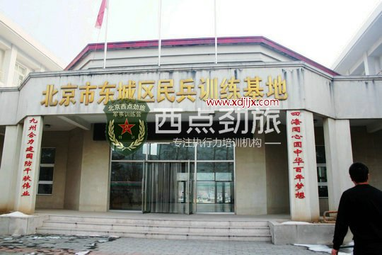 <strong>西点劲旅怀柔基地</strong>