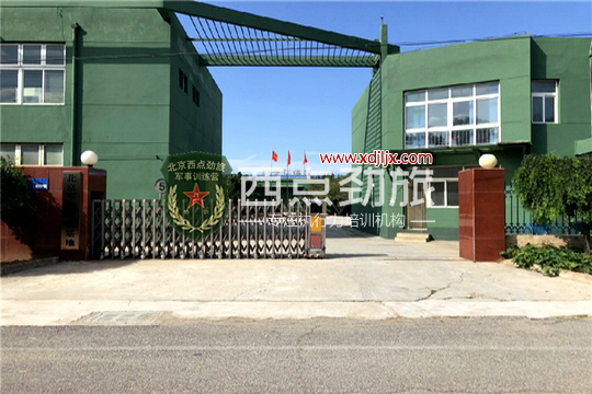 <strong>西点劲旅密云基地</strong>